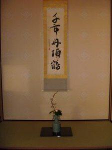 千年丹長鶴